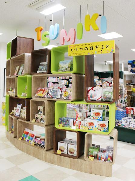 積文館書店