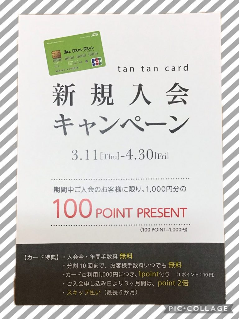 tan tanクレジットカードキャンペーン♪