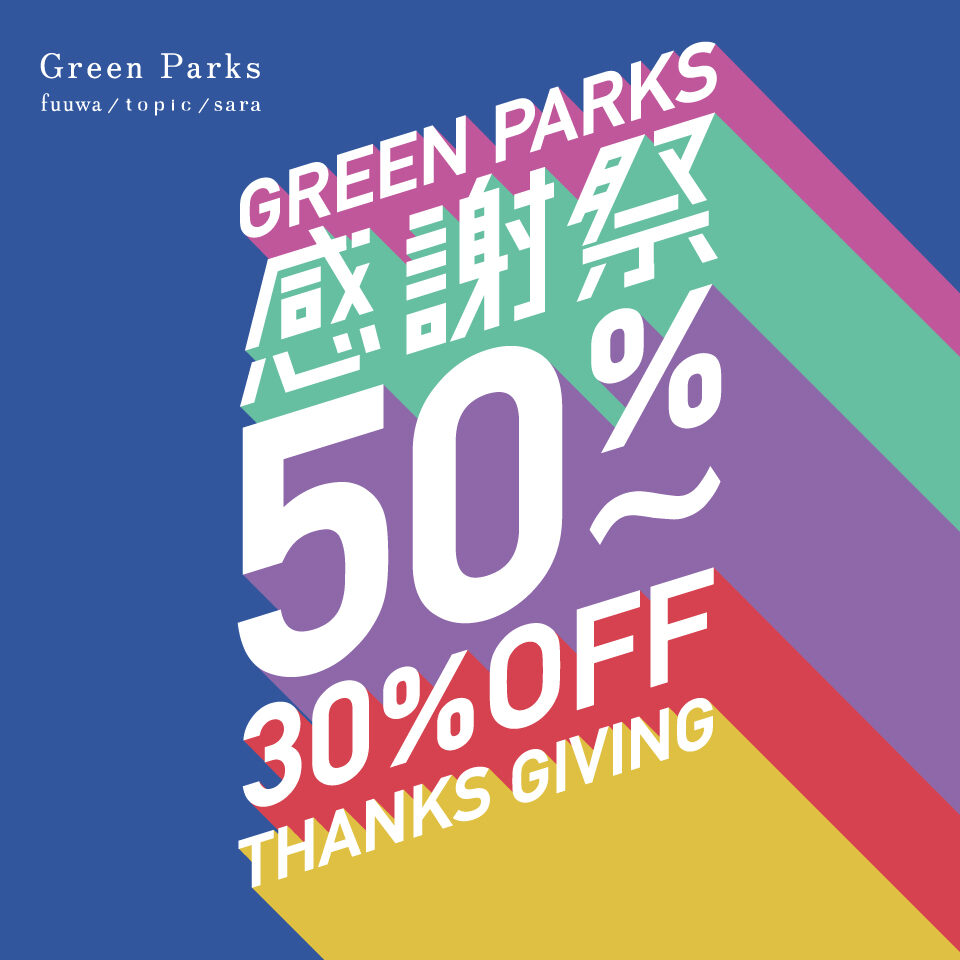 GreenParks topic 感謝祭開催のお知らせ★