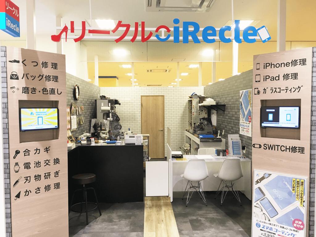 リークル/iRecle