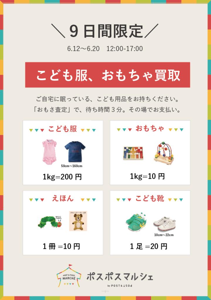 ポスポスマルシェ200【6月20日まで!】こども服・おもちゃ買取キャンペーン