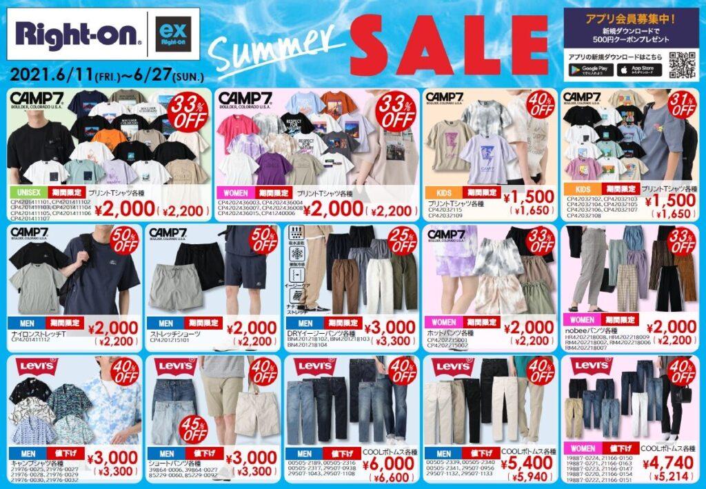 Summer SALE!大人気のCAMP7商品今だけ¥2,000(税込¥2,200)から!