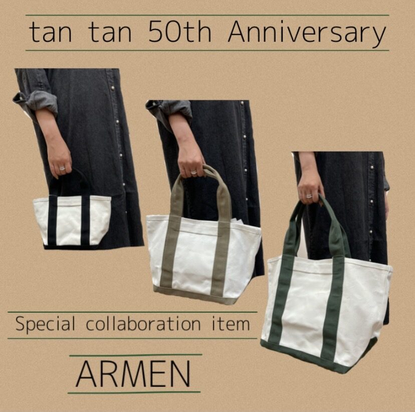 tan tan 50周年記念アイテム【ARMEN】