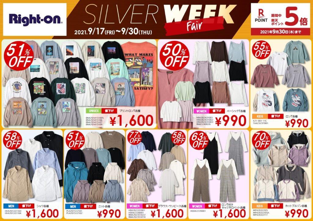 SILVER WEEK Fair開催中!!!!