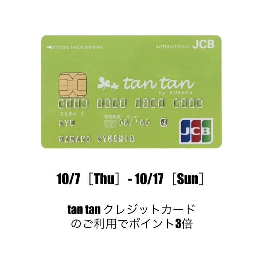 tan tanクレジットカードポイント3倍!!