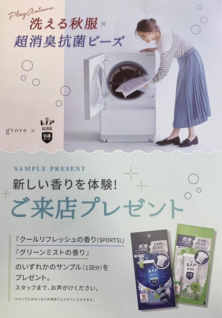 レノア超消臭抗菌ビーズのサンプルをプレゼント中!!