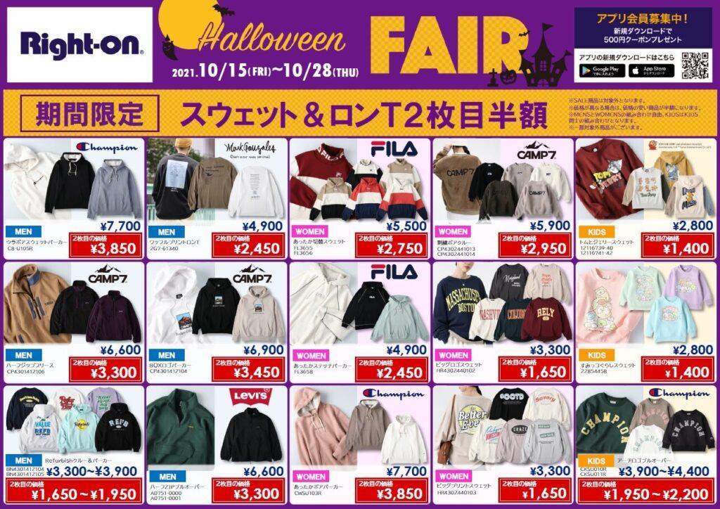 HALLOWEEN Fair !!!!