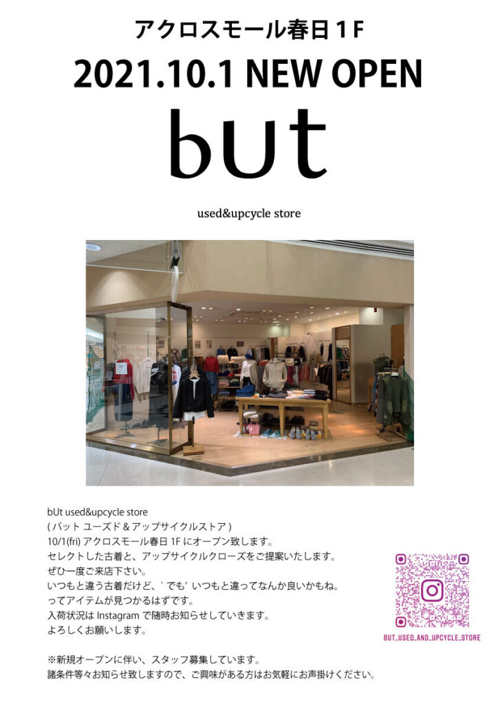 2021.10.1 「bUt used&upcycle store」NEW OPEN!!