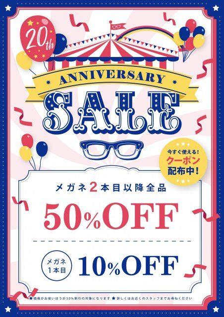 T.G.C.20周年記念!!アニバーサリーセール開催中!!
